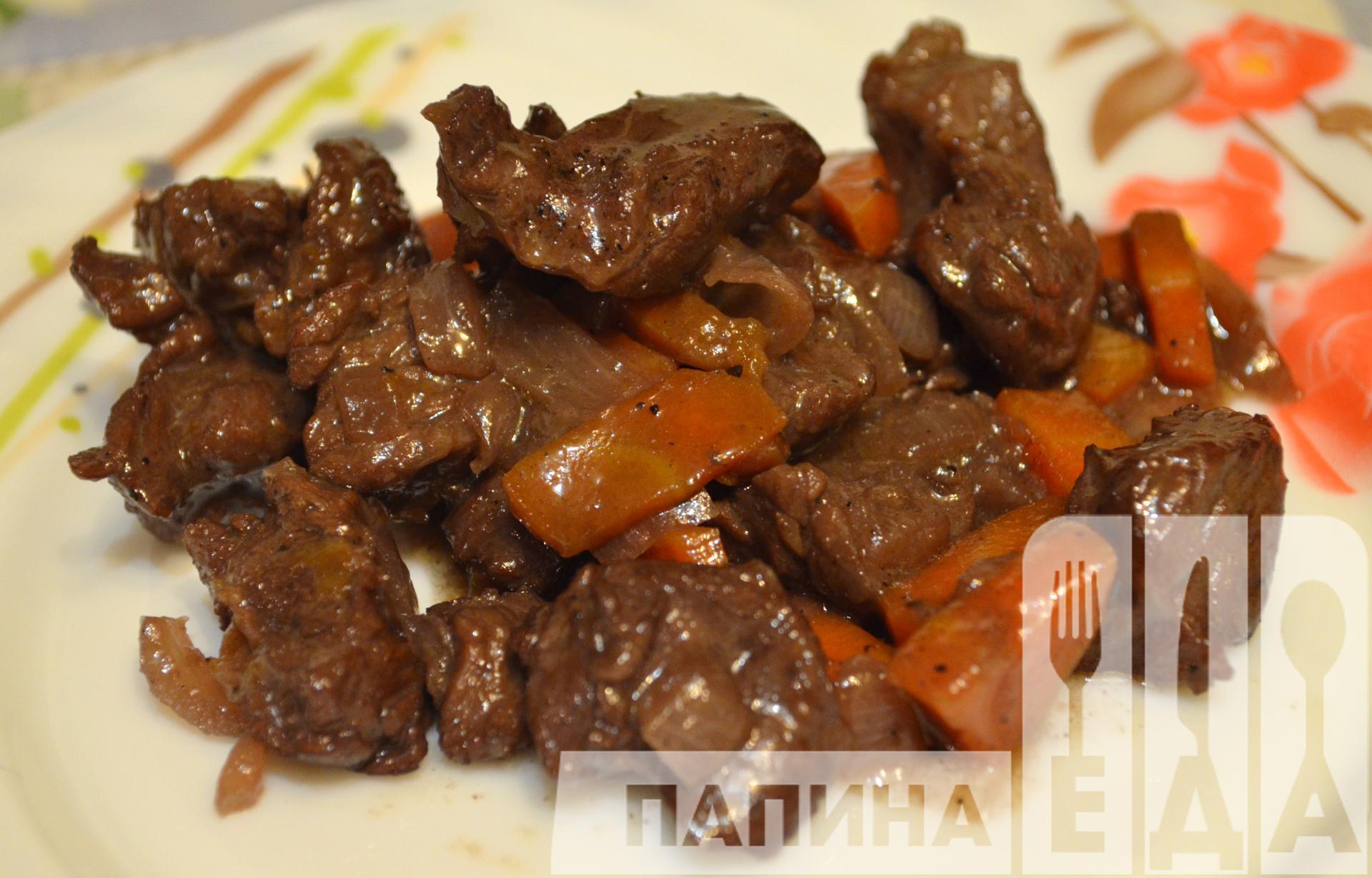 Второе блюдо рецепт из говядины пошагово в