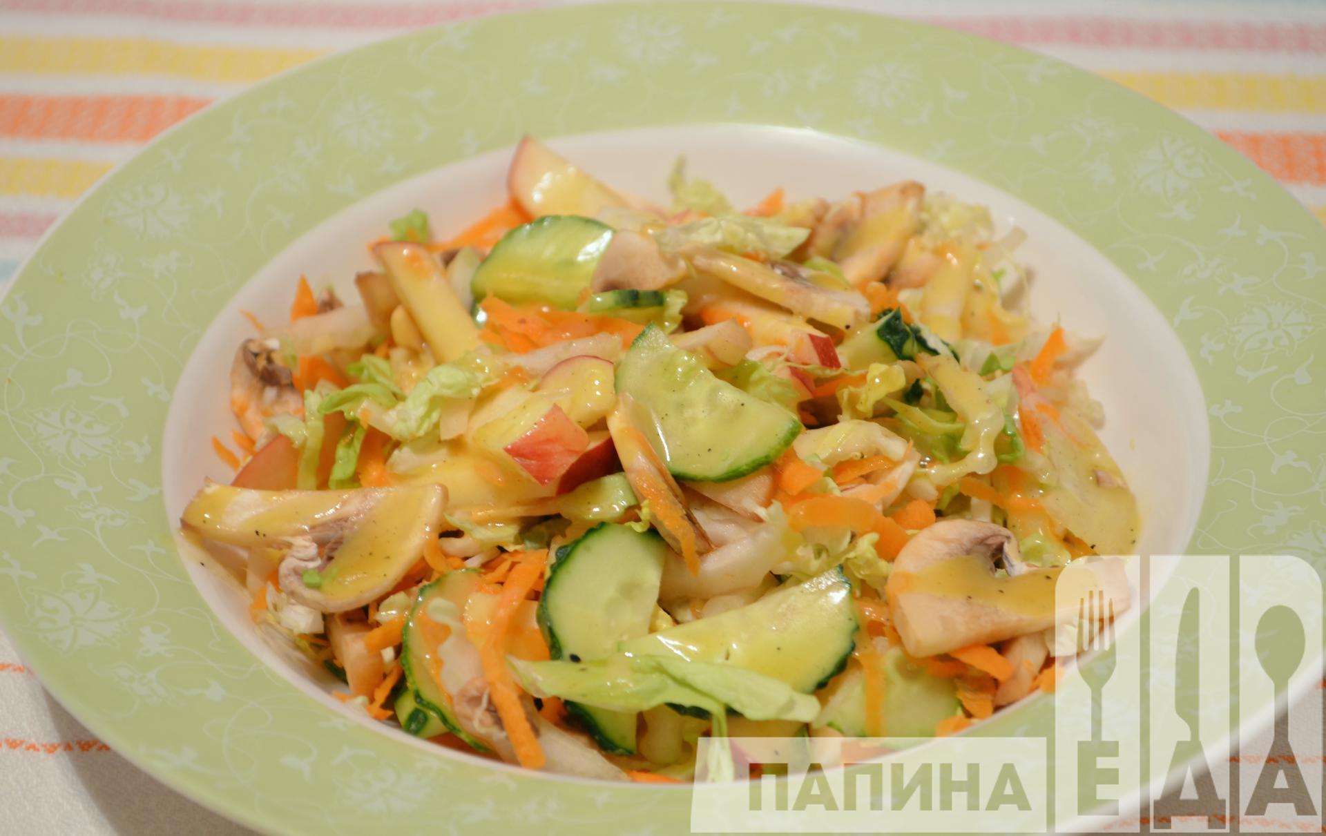 Салат с грибами и овощами рецепт