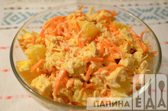 Салат с курицей апельсином и корейской морковкой